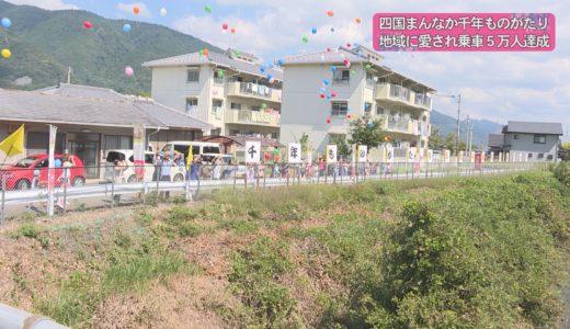 (取材日:9月21日 取材地:JR大歩危駅、他)
