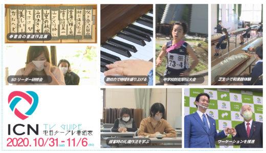 10/31(土)~11/06(金)番組表