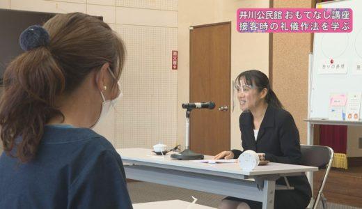 (取材日:10月25日 取材地:井川公民館)