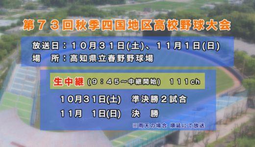 第73回秋季四国地区高校野球大会 生中継