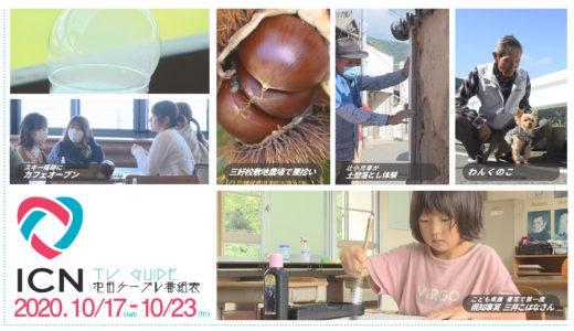 10/17(土)~10/23(金)番組表
