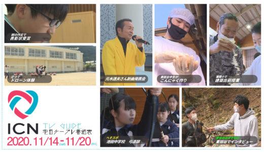 11/14(土)~11/20(金)番組表