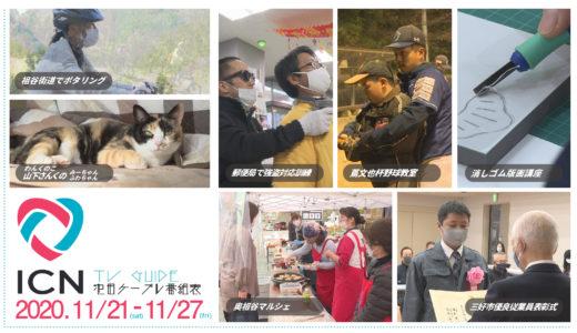 11/21(土)~11/27(金)番組表