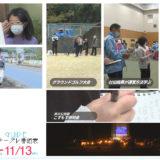 11/7(土)~11/13(金)番組表