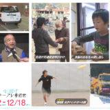 12/12(土)~12/18(金)番組表