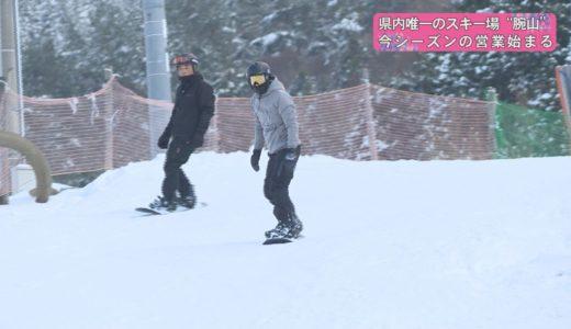 (取材日:12月18日 取材地:井川スキー場腕山)