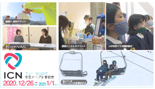 12/26(土)~1/1(金)番組表