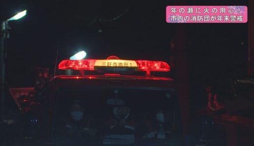 (取材日:12月26日 取材地:池田町内)
