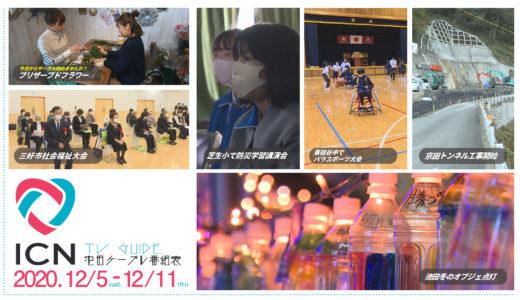 12/5(土)~12/11(金)番組表