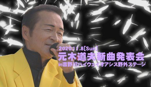「元木道夫新曲発表会」 放送日程のお知らせ