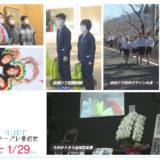 1/23(土)~1/29(金)番組表