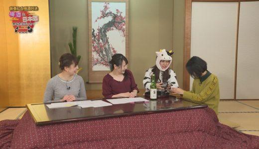 「新春紅白地酒対決!梅酒と日本酒、あなたはどっち?」 放送日程のお知らせ