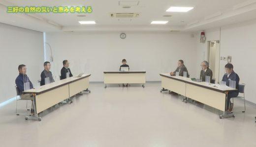 三好ジオパーク構想 パネルディスカッション 放送日程のお知らせ