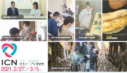 2/27(土)~3/5(金)番組表