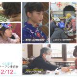 2/6(土)~2/12(金)番組表