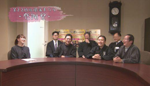 「第22回四国酒まつりー感謝祭ー」 放送日程のお知らせ