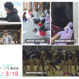 3/13(土)~3/19(金)番組表