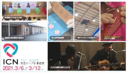 3/6(土)~3/12(金)番組表