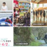 3/27(土)~4/2(金)番組表