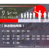 4/17(土)~4/23(金)番組表 / [特番情報] 東京2020オリンピック聖火リレーin三好市・東みよし町