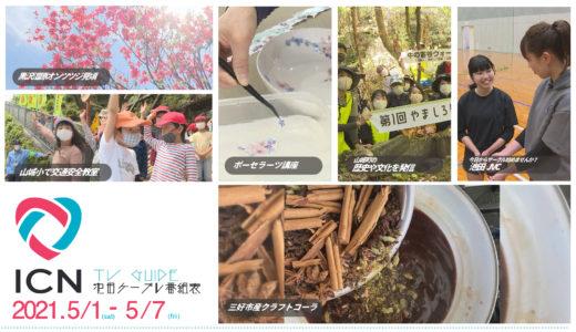 5/1(土)~5/7(金)番組表