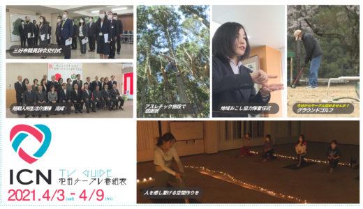 4/3(土)~4/9(金)番組表