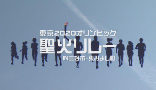 「東京2020オリンピック聖火リレーIN三好市・東みよし町」放送日程のお知らせ