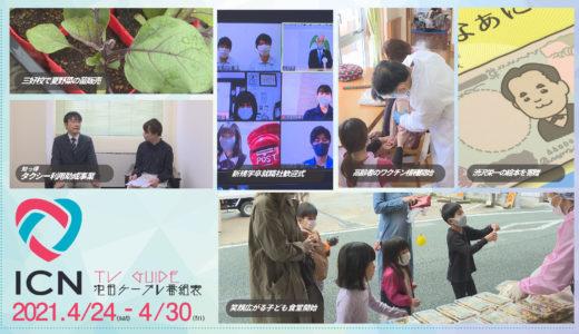 4/24(土)~4/30(金)番組表