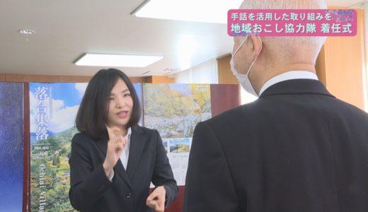 (取材日:4月1日 取材地:三好市役所)