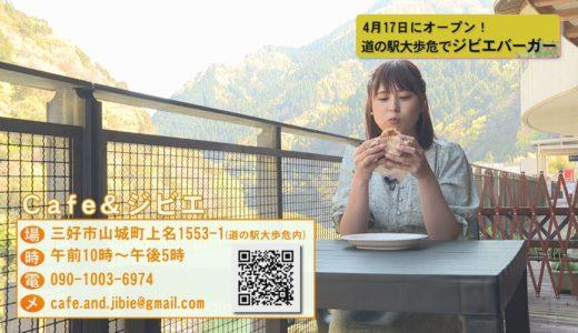 (取材日:4月10日 取材地:道の駅大歩危)