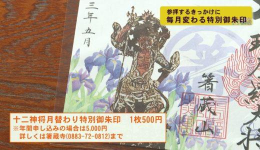 (取材日:5月1日 取材地:箸蔵寺)