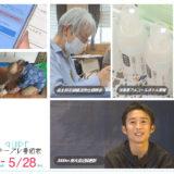 5/22(土)~5/28(金)番組表