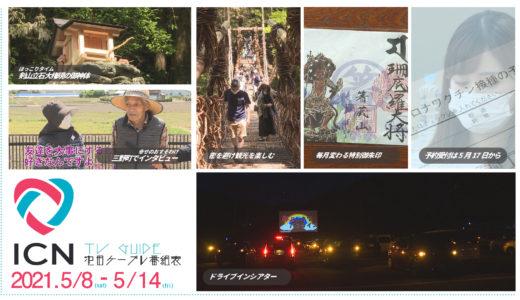 5/8(土)~5/14(金)番組表