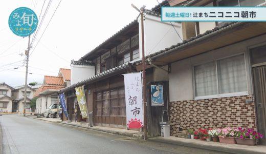 (取材日:6月19日 取材地:辻のいろり)