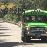 日常の風景の中で:秘境を走るボンネットバス
