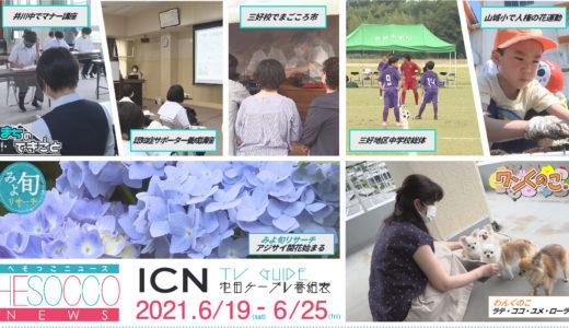 6/19(土)~6/25(金)番組表