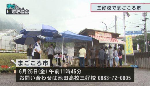 (取材日:6月18日 取材地:池田高校三好校)