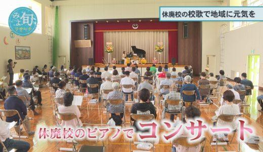 (取材日:6月27日 取材地:旧馬場小学校)