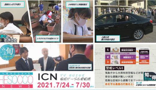 7/24(土)~7/30(金)番組表