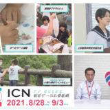 8/28(土)~9/3(金)番組表