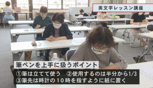 (取材日:7月25日 取材地:井川公民館)