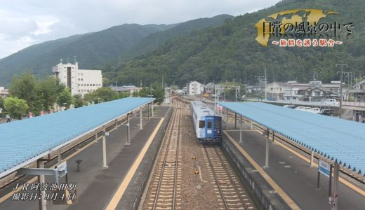 日常の風景の中で「旅情を誘う駅舎」