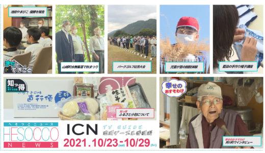 10/23(土)~10/29(金)番組表